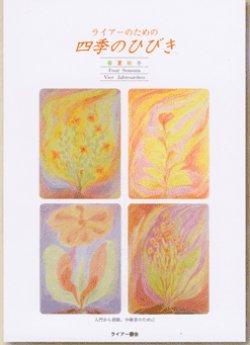 画像1: ライヤーのための 四季のひびき