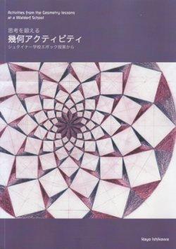 画像1: 思考を鍛える 幾何アクティビティ シュタイナー学校の授業から