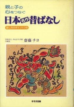 画像1: 日本名作昔ばなし